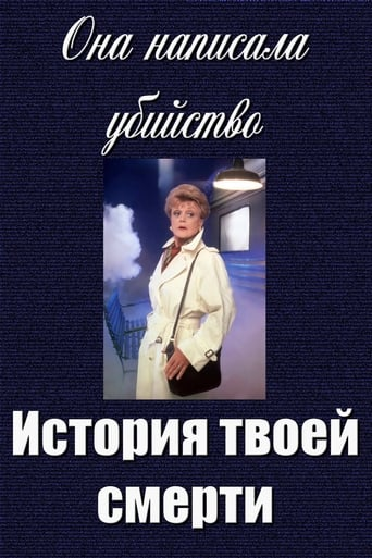 Poster of Murder, She Wrote: A Story to Die For