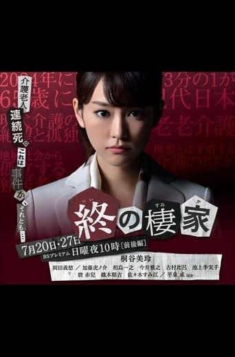 Poster of Tsui no Sumika