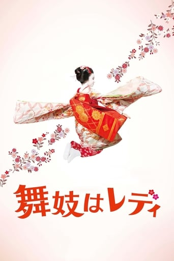 Poster of Lady Maiko