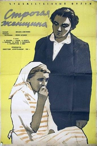 Poster of Строгая женщина
