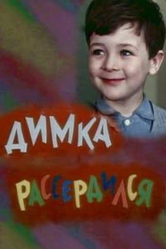 Poster of Димка рассердился