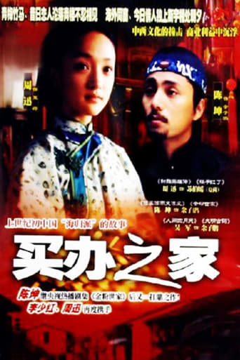 Poster of 买办之家