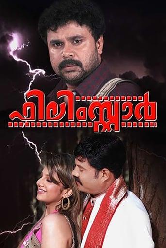 The Filmstaar poster