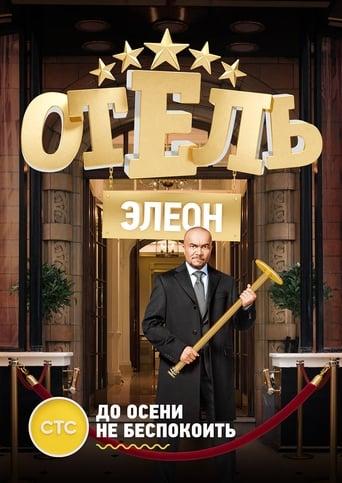 Poster of Hotel Eleon