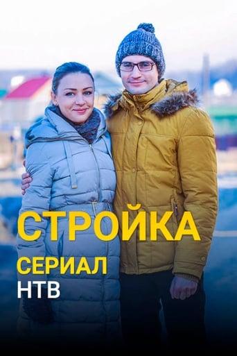 Poster of Стройка