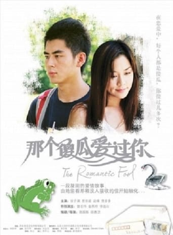 Poster of The Romantic Fool