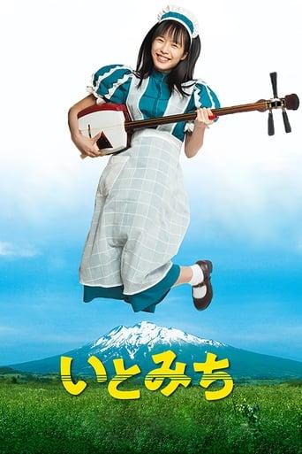 Poster of Itomichi