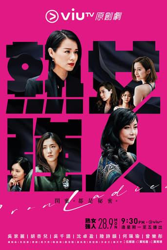 Poster of Iron Ladies