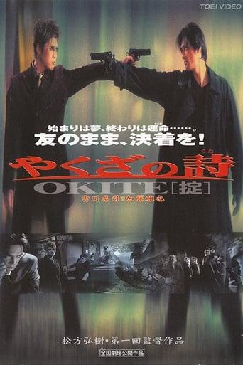 Poster of やくざの詩 OKITE[掟]