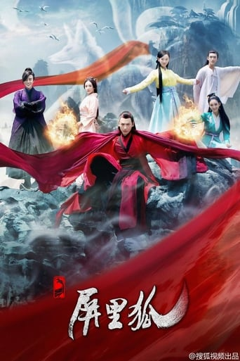 Poster of 屏裡狐