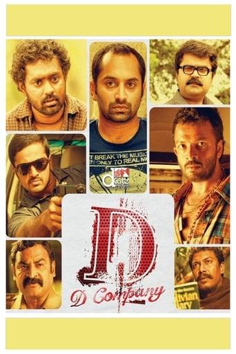 Poster of ഡി കമ്പനി