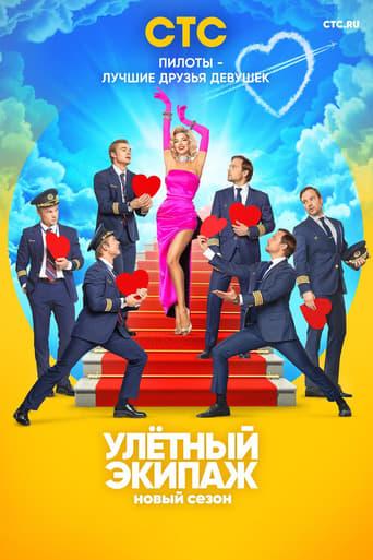 Poster of Ulyotnyy ekipazh