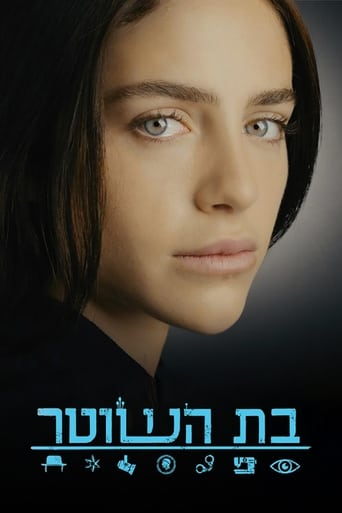 Poster of The Policeman's Daughter