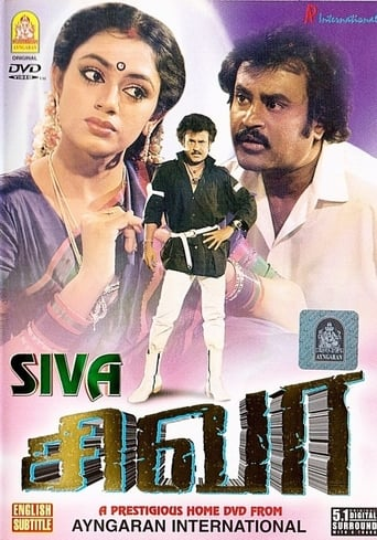 Poster of Siva