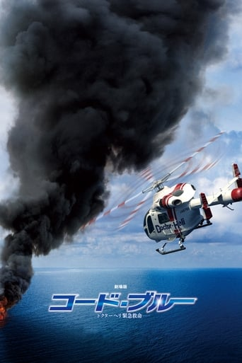 Code Blue: The Movie poster