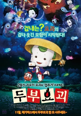Poster of Little Ghostly Adventures of Tofu Boy