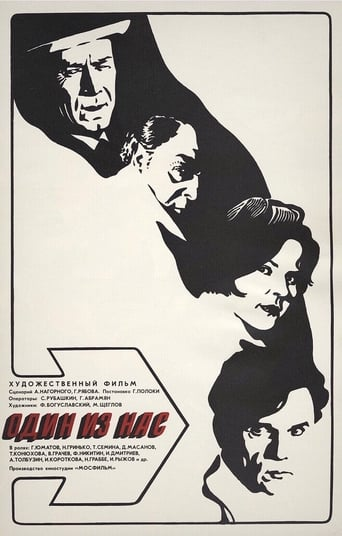 Poster of One of Us