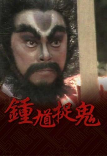 Poster of 鐘馗捉鬼