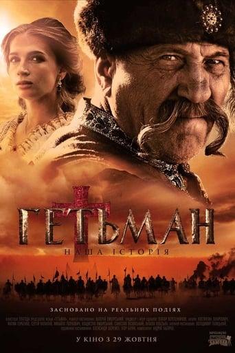 Poster of Hetman