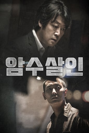 Poster of 암수살인