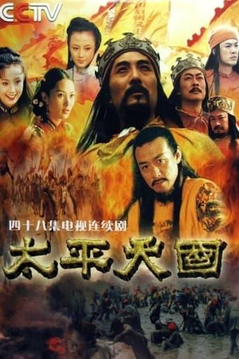 Poster of 太平天国