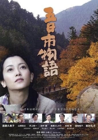 Poster of Itsukaichi Story