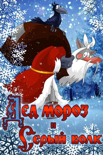 Poster of Ded Moroz and the Grey Wolf