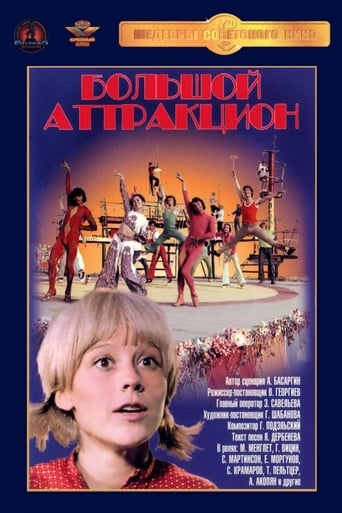 Poster of Big Attraction