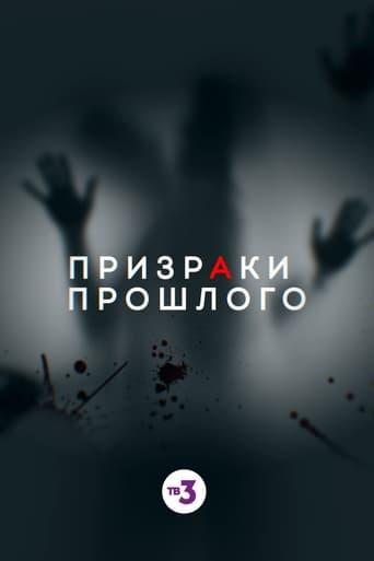 Poster of Призраки прошлого