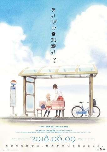 Poster of Morning Glory and Kase-san