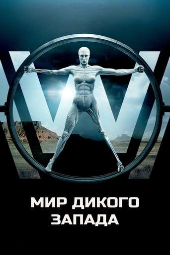 Poster of Мир Дикого Запада