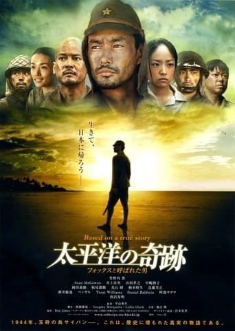 Poster of Oba: The Last Samurai