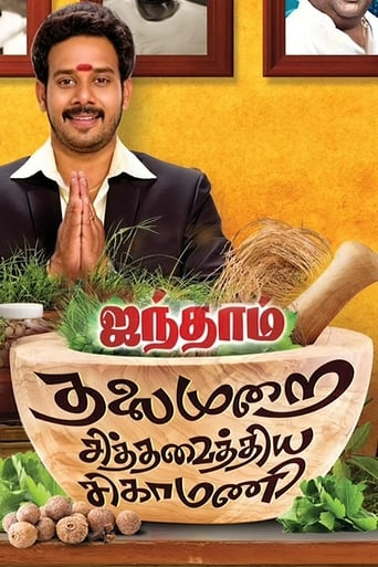 Poster of Aindhaam Thalaimurai Sidha Vaidhiya Sigamani