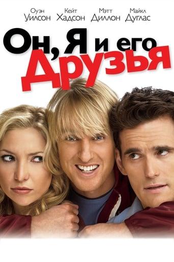 Poster of Он, я и его друзья
