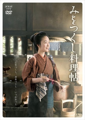 Mi o Tsukushi ryōrichō