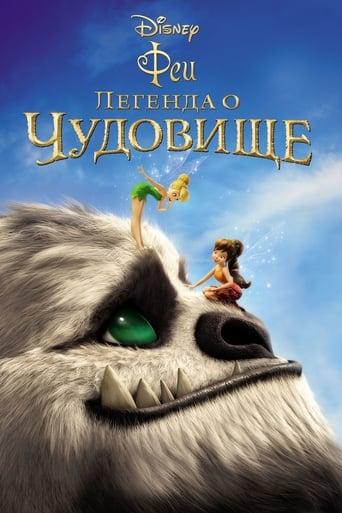 Poster of Феи: Легенда о чудовище