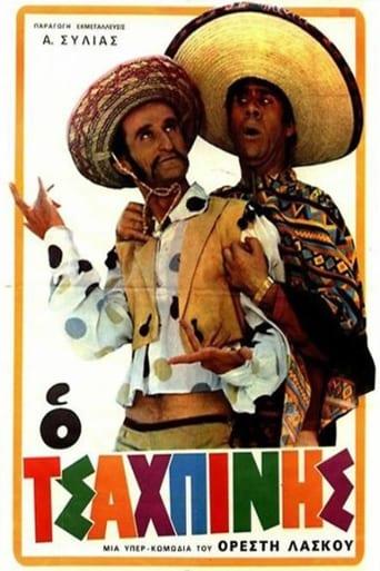 Poster of Ο Τσαχπίνης