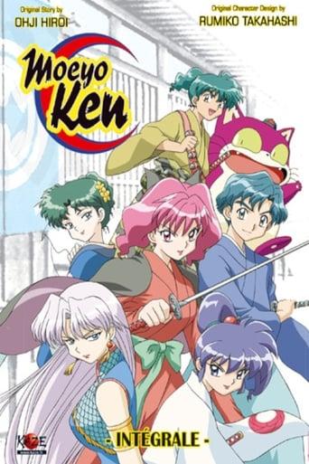 Poster of Moeyo Ken