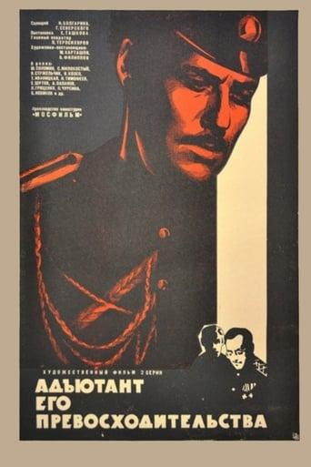 Poster of Адъютант его превосходительства