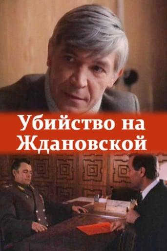 Poster of Убийство на «Ждановской»
