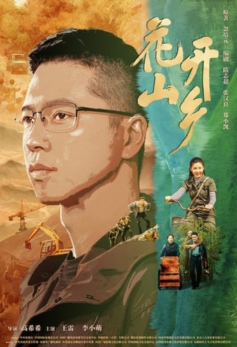 Poster of 花开山乡