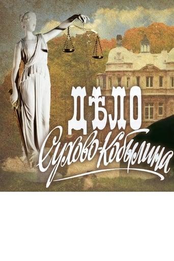 Poster of Дело Сухово-Кобылина
