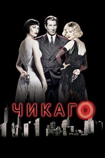 Poster of Чикаго