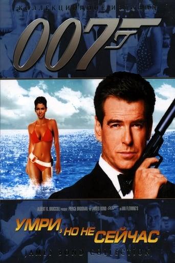 Poster of 007: Умри, но не сейчас