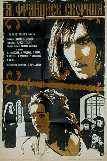Poster of Я, Франциск Скорина...