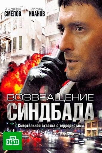 Poster of Возвращение Синдбада