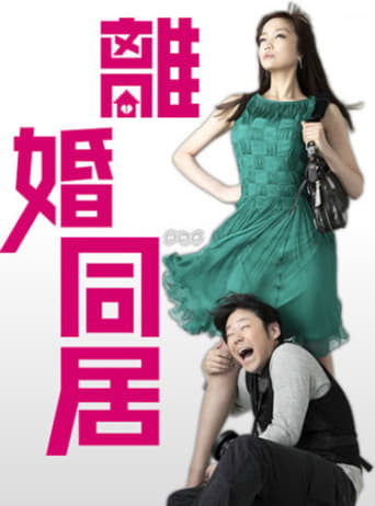 Poster of 離婚同居