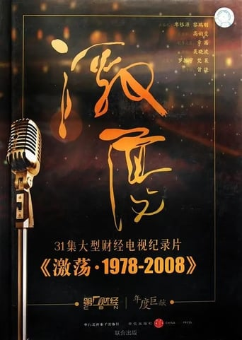 Poster of 激荡·1978-2008