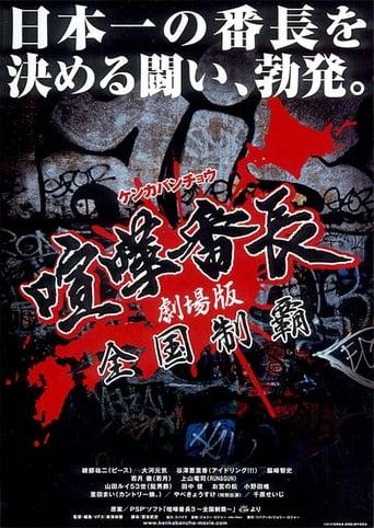 Poster of Gekijô ban kenka banchô: Zenkoku seiha