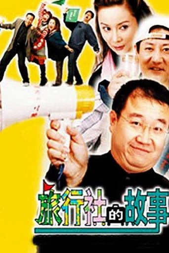 Poster of 旅行社的故事